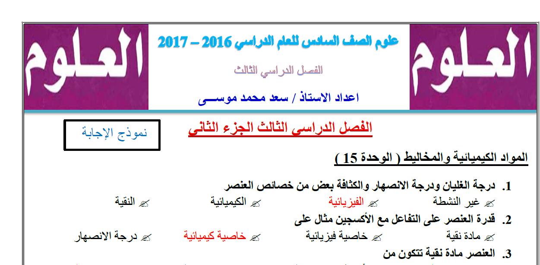 امتحان متعدد الاجابات الوحدة المواد do.php?img=10940