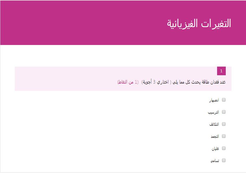 اختبار الكتروني مراجعة لدرس التغيرات do.php?img=11137