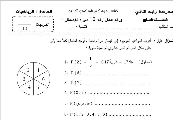 اوراق لمادة الرياضيات الصف السابع do.php?img=11387