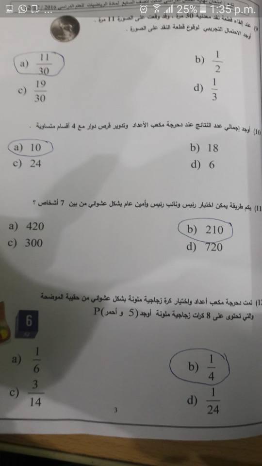اختبار مادة الرياضيات لهذا اليوم do.php?img=11937