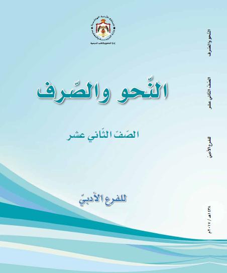 كتاب مادة النحو والصرف الصف do.php?img=12063
