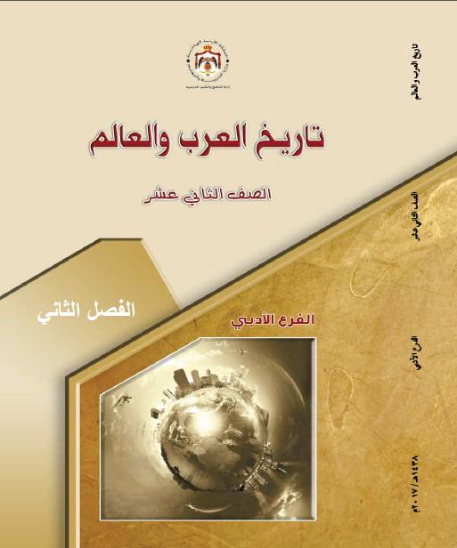 كتاب تاريخ العرب والعالم الصف do.php?img=12073