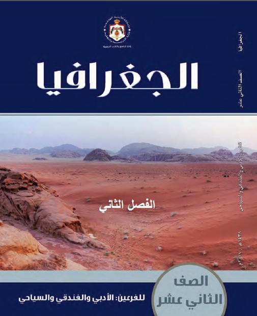 كتاب مادة الجغرافيا الصف الثاني do.php?img=12089