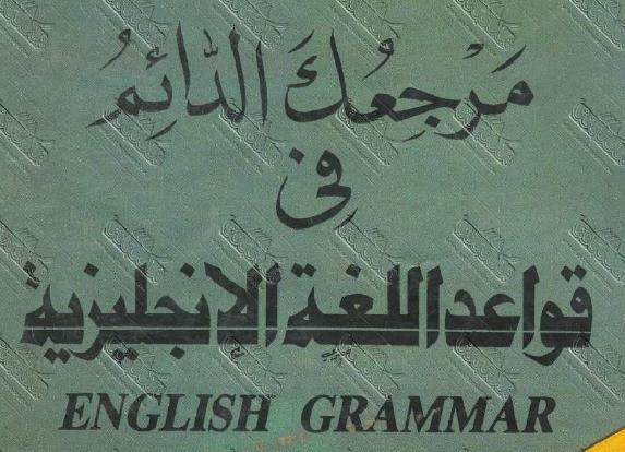 مرجعك الدائم قواعد اللغة الإنجليزية do.php?img=12091