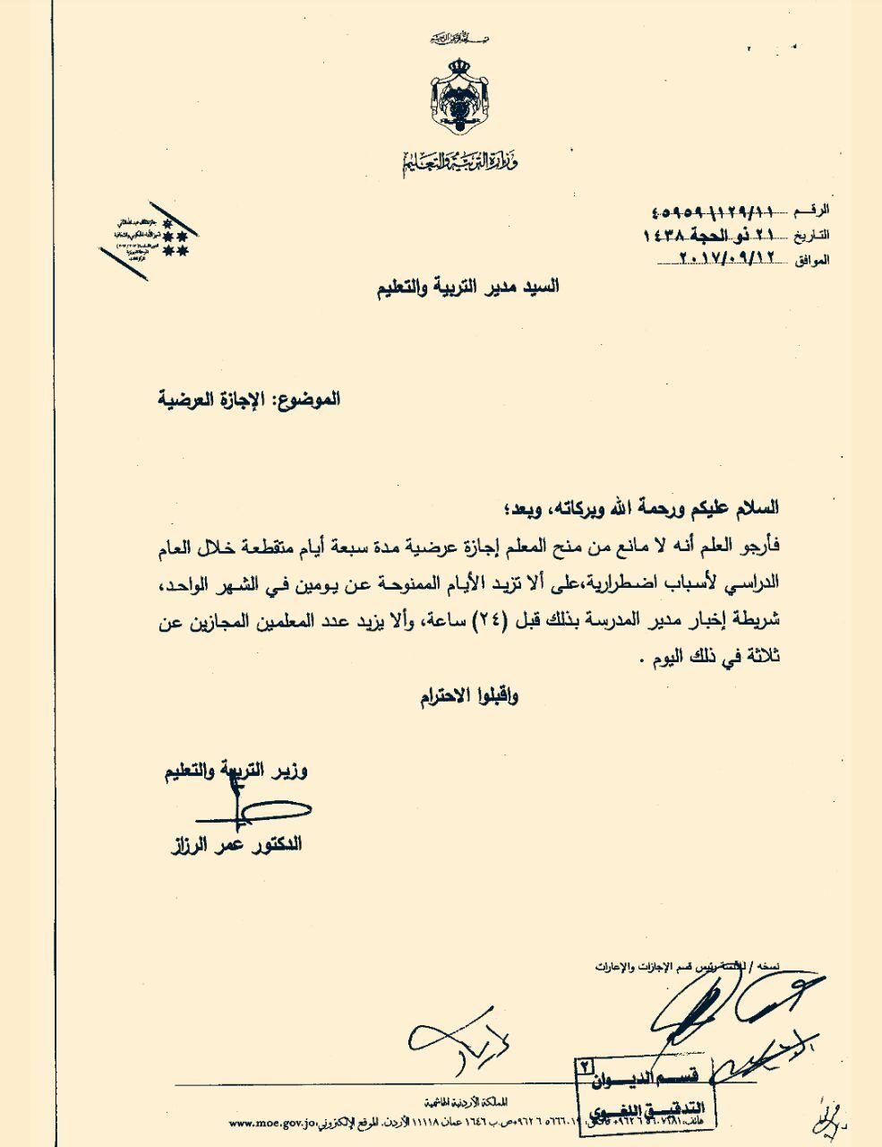 رسميا وزارة التربية والتعليم الاجازة do.php?img=13823