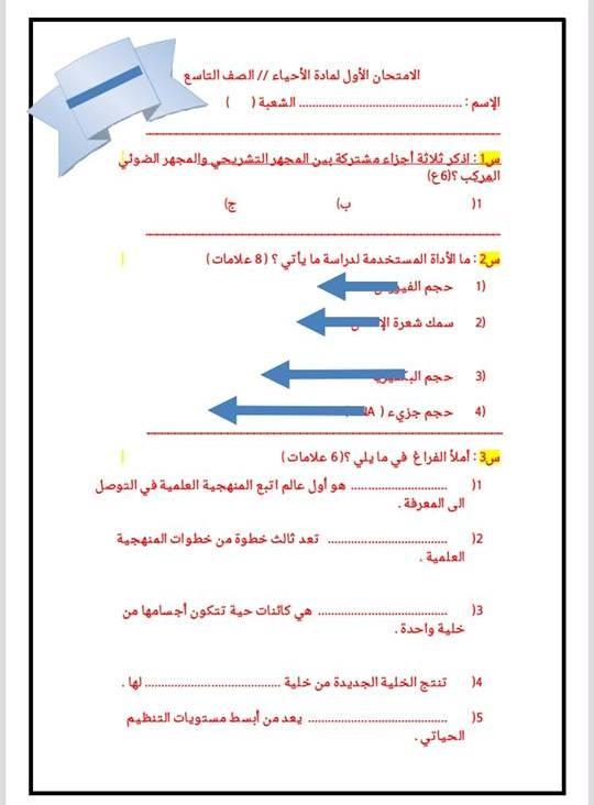 ننقل بالصور: نماذج امتحانات الشهر do.php?img=15686