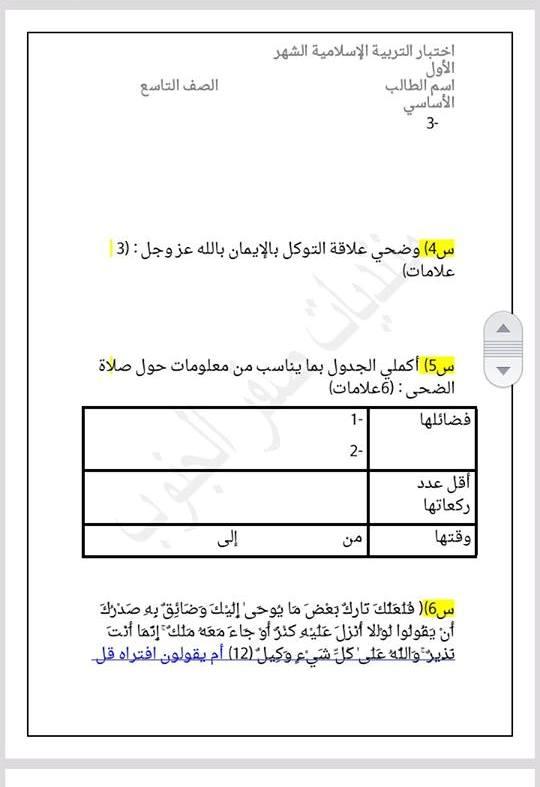 ننقل بالصور: نماذج امتحانات الشهر do.php?img=15695