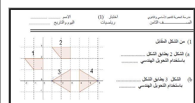 نموذج اختبار لمادة الرياضيات الصف do.php?img=16956