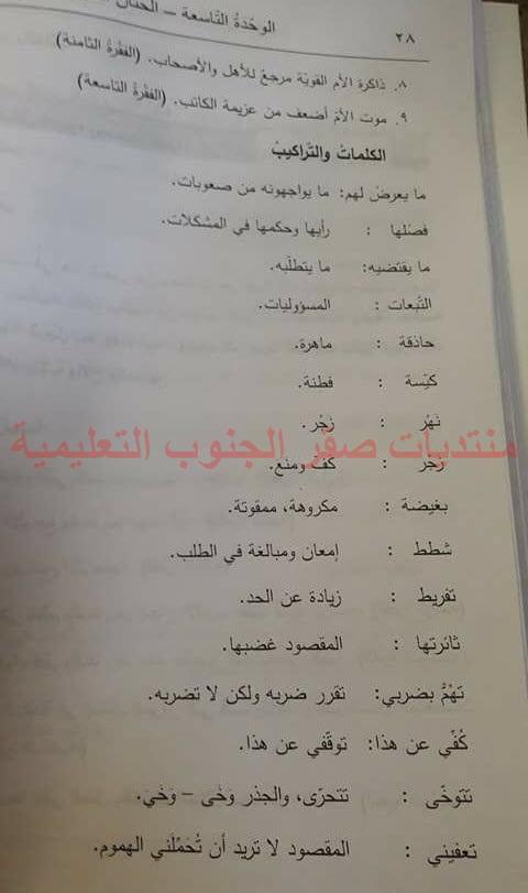 كتاب انجليزي للصف الثامن