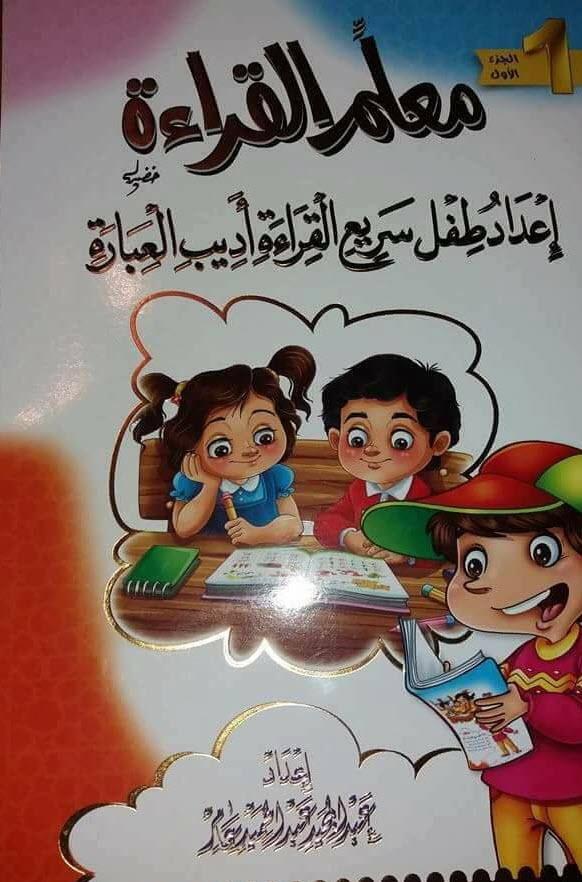 كتاب معلم القراءة اعداد طفل سريع القراءة اديب العبارة