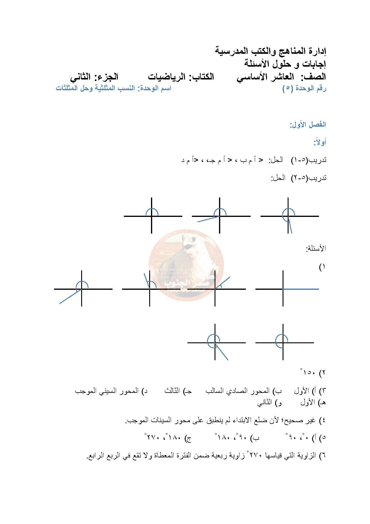 بالصور اجابات الوحدة الخامسة النسب do.php?img=8504