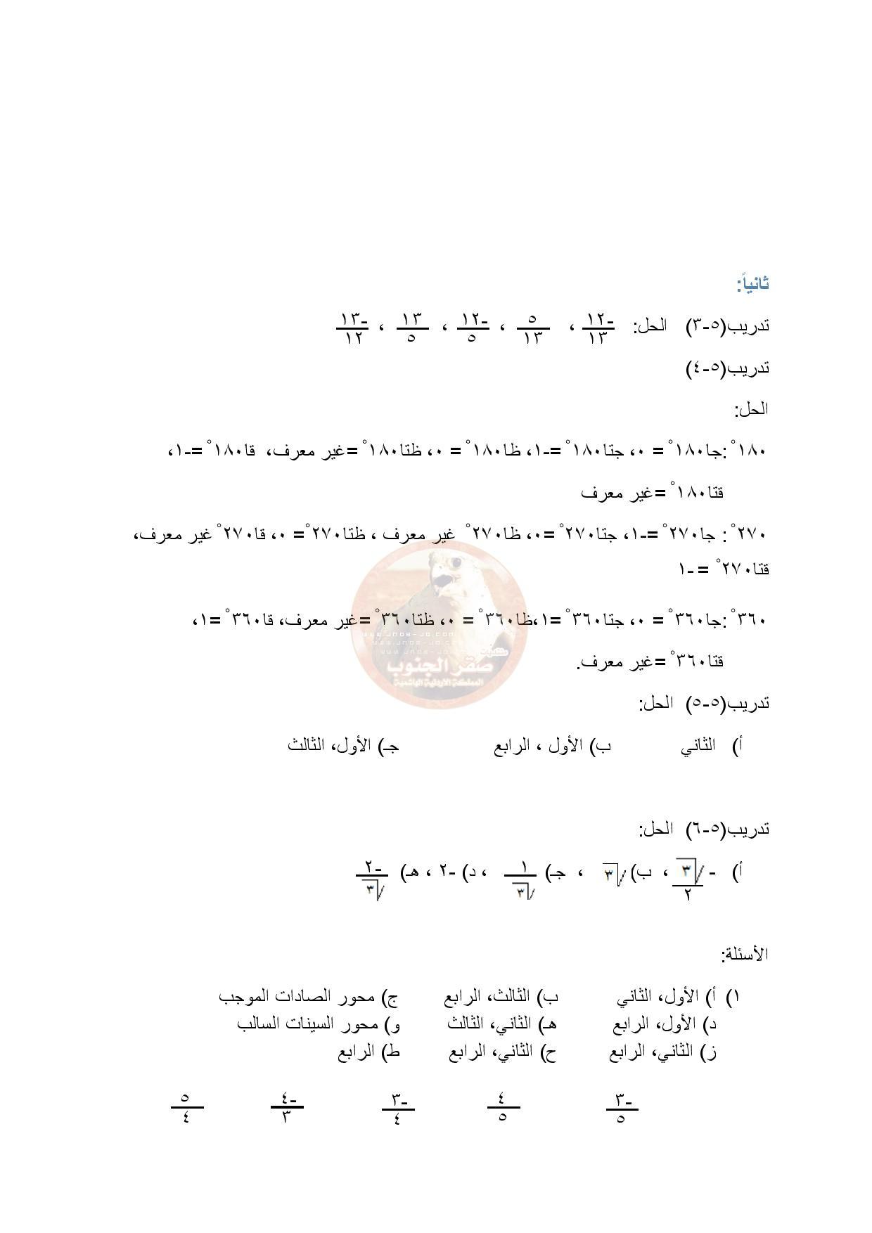 بالصور اجابات الوحدة الخامسة النسب do.php?img=8505