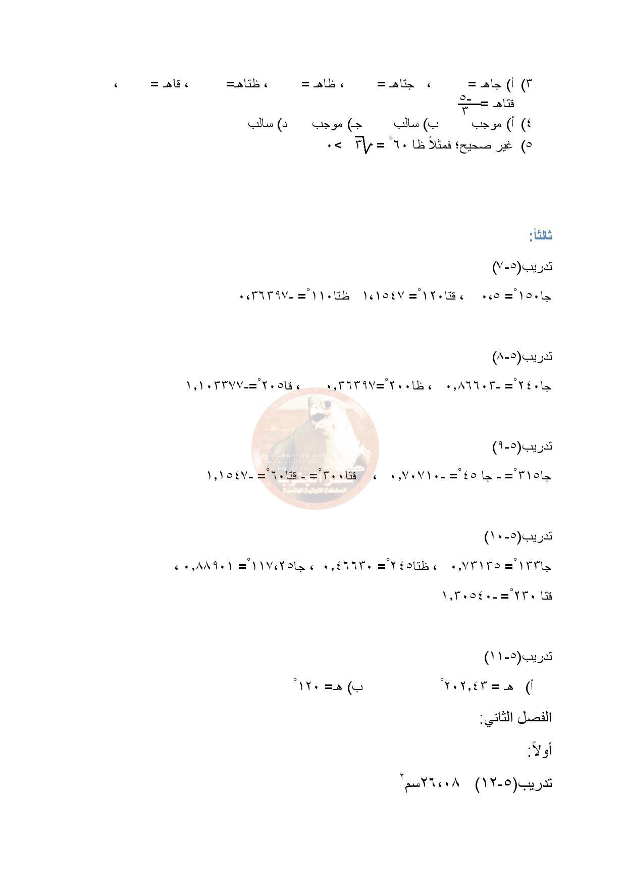 بالصور اجابات الوحدة الخامسة النسب do.php?img=8506