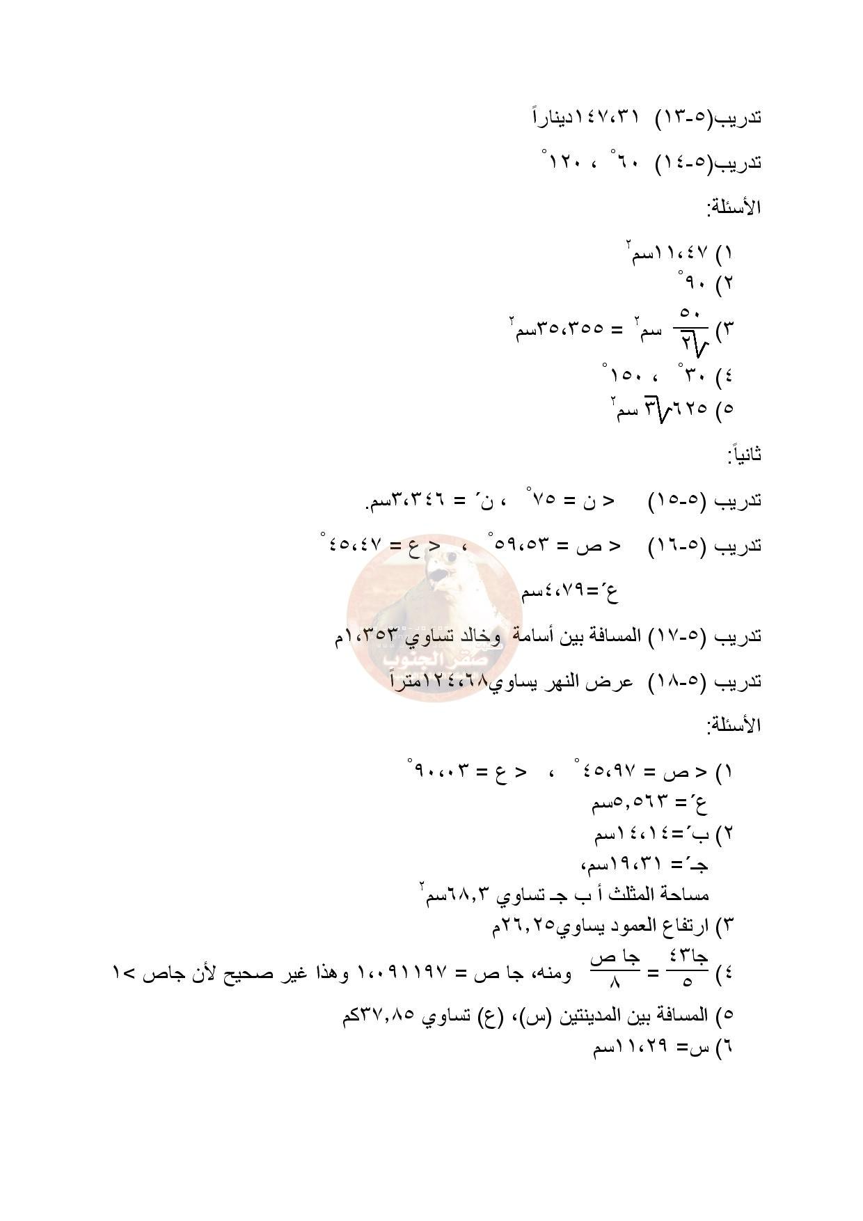 بالصور اجابات الوحدة الخامسة النسب do.php?img=8507