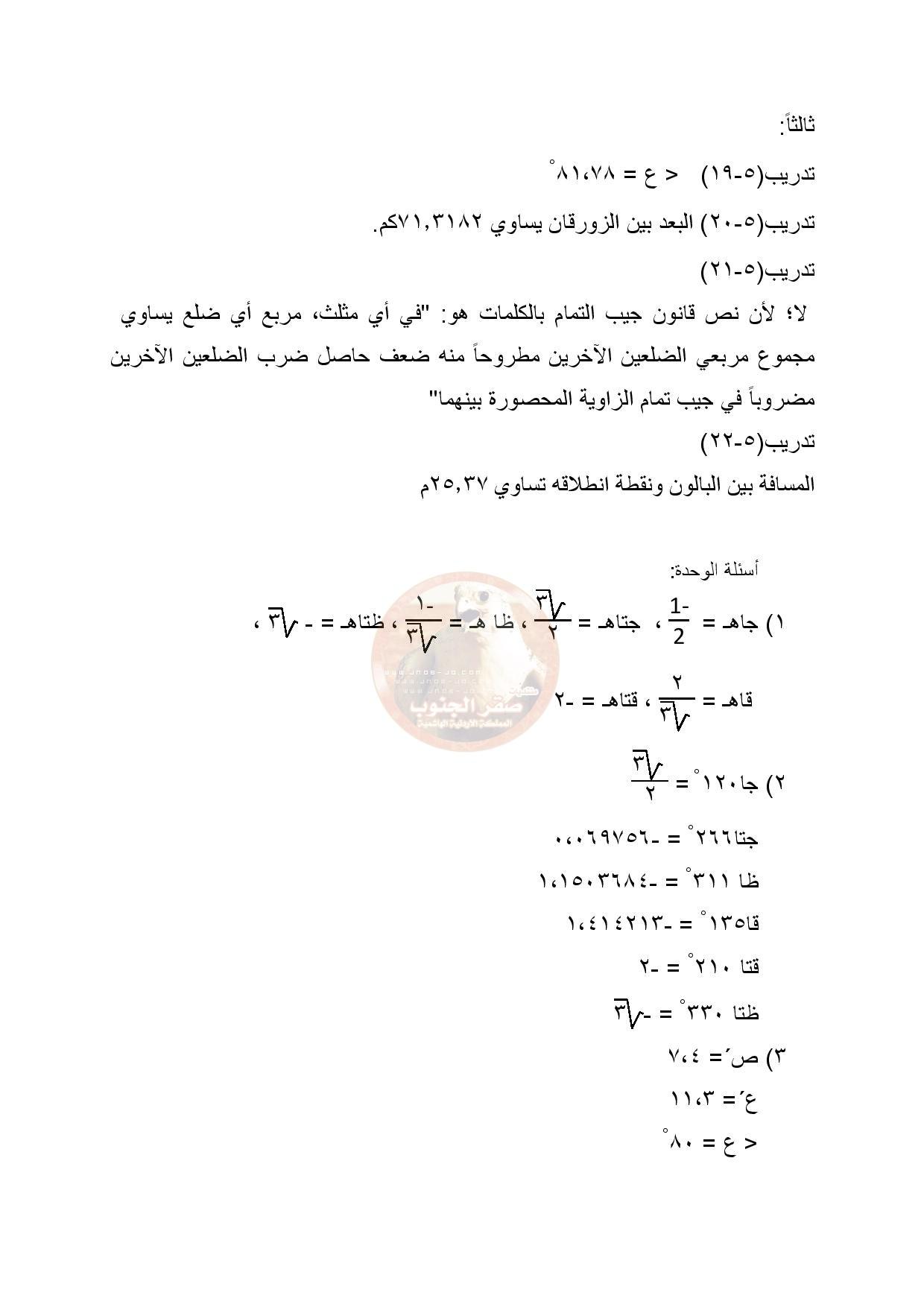 بالصور اجابات الوحدة الخامسة النسب do.php?img=8508