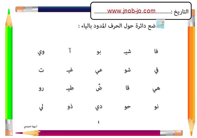 تمارين الياء اللغه العربيه للصف do.php?img=8634
