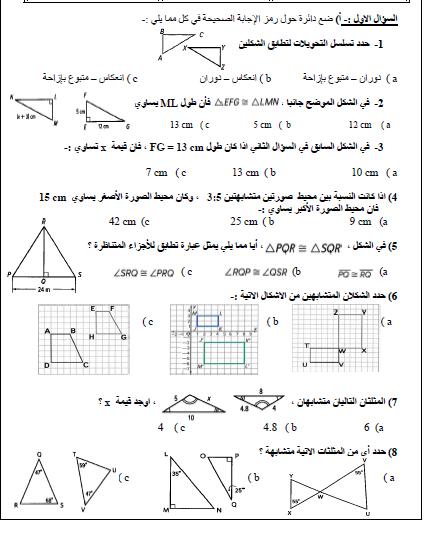 مراجعة شاملة لامتحان منتصف الفصل