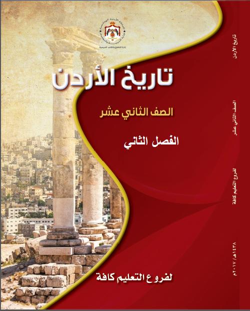 كتاب تاريخ الاردن الصف الثاني