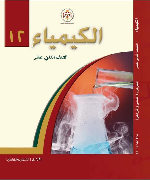 كتاب مادة الكمياء الصف الثاني
