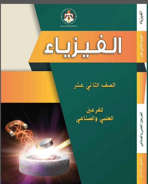 كتب التوجيهي العلمي في الاردن pdf