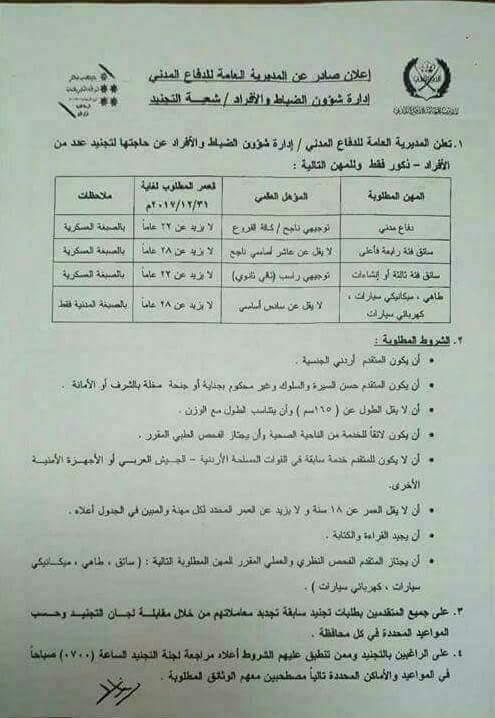 اعلان تجنيد لدى المديرية العامه للدفع المدني اعتبارا من تاريخ 23 07