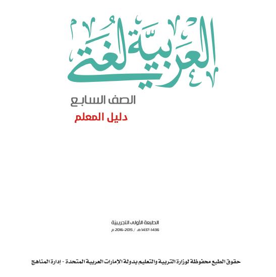 دليل المعلم لمادة اللغة العربية للصف السابع الفصل الاول - منتديات صقر الجنوب