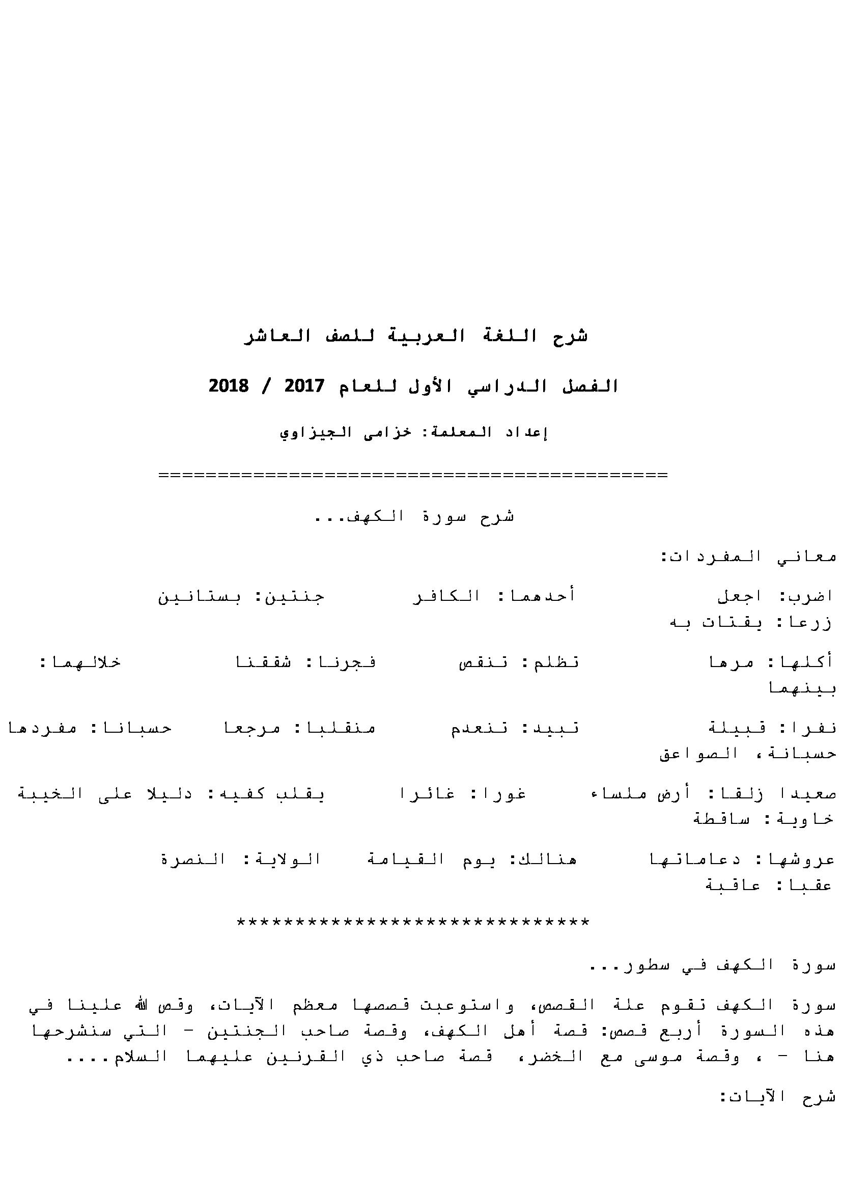 شرح سورة الكهف لمبحث اللغة العربية للصف العاشر فصل أول منتديات