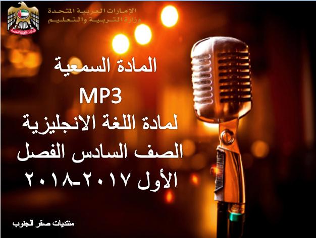 السمعية الانجليزية do.php?img=15945
