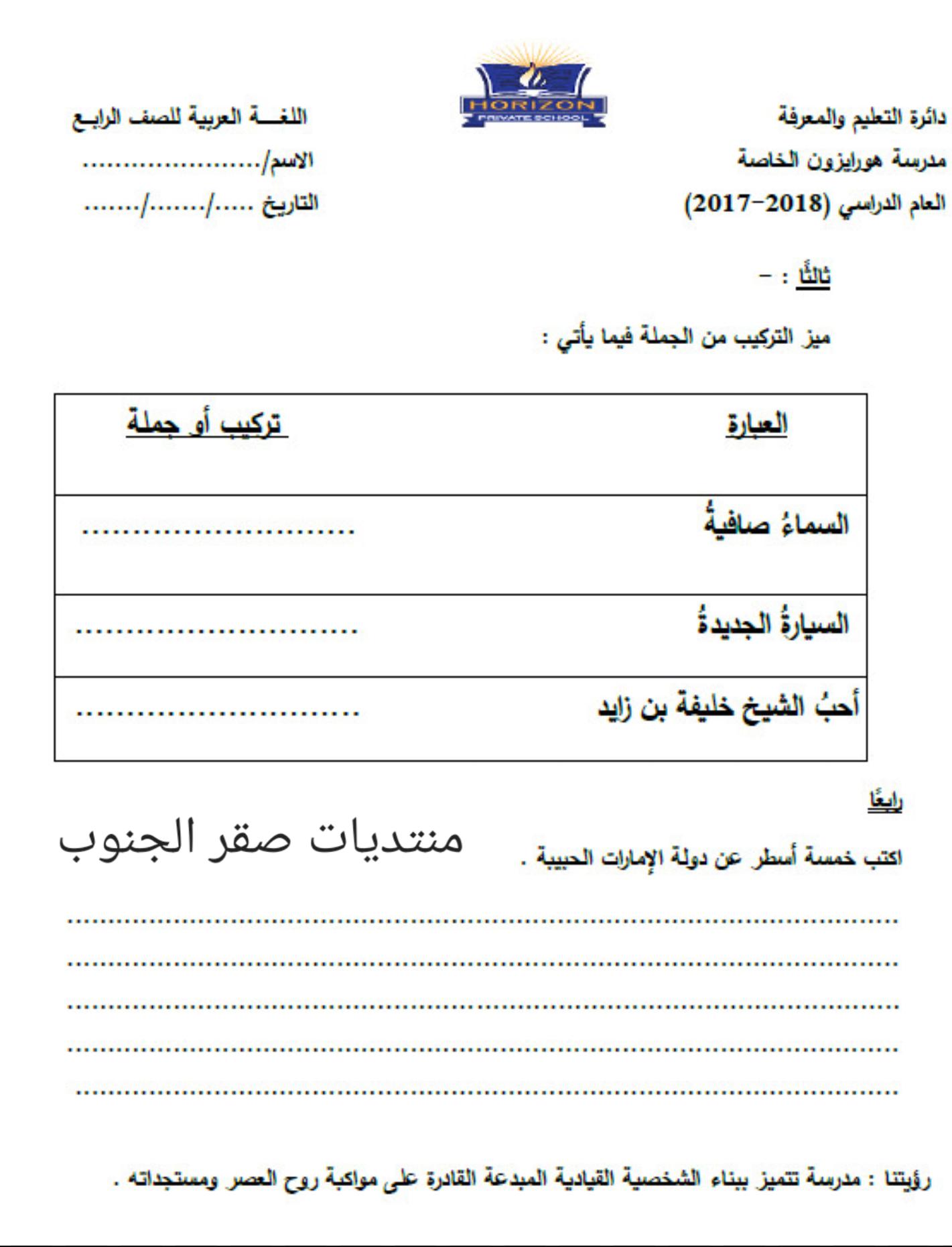 تدريبات الدراسي do.php?img=16355
