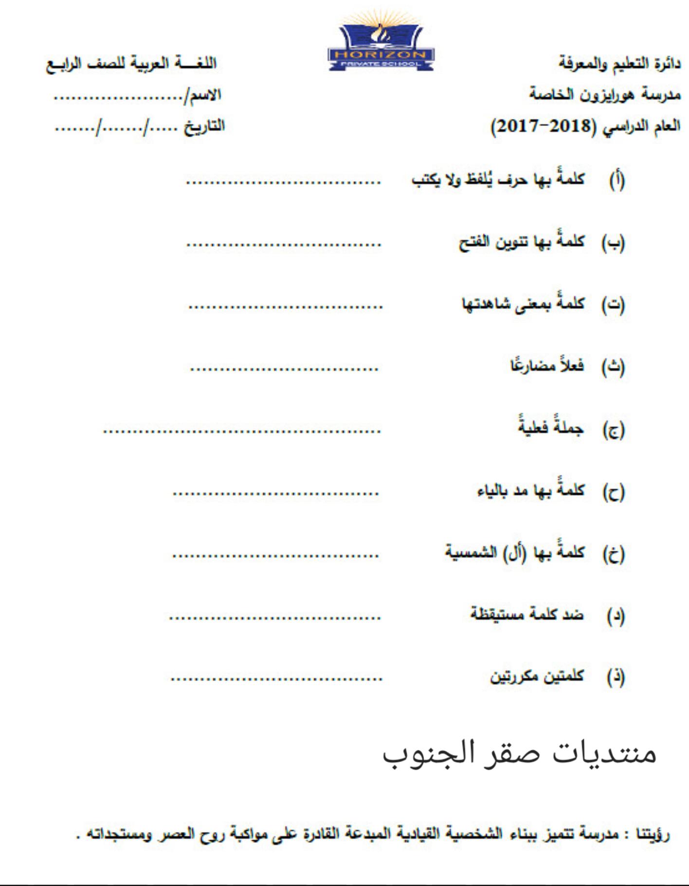 تدريبات الدراسي do.php?img=48505