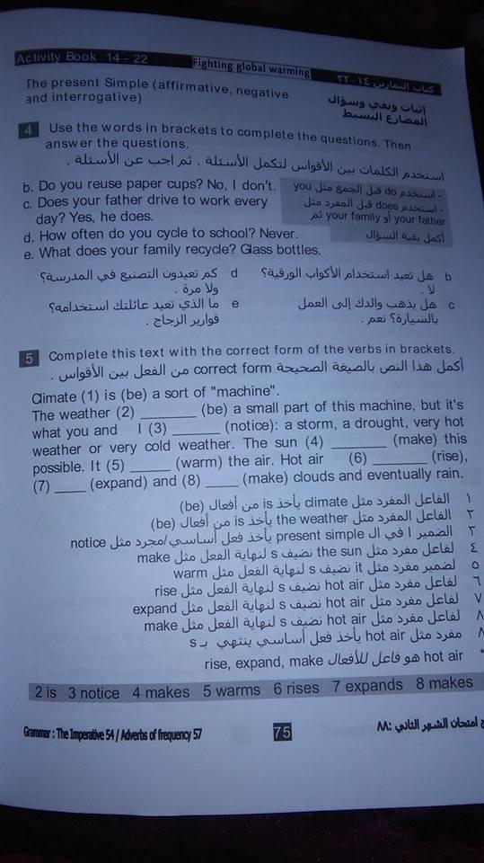 وإجابات الوحدة الثانية الإنجليزية السابع