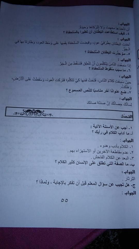 """شرح -معاني-أفكار-إجابات -الوحدة الرابعة""""حفظ اللسان """" لمادة اللغة العربية  للصف الخامس الفصل الأول - منتديات صقر الجنوب"""