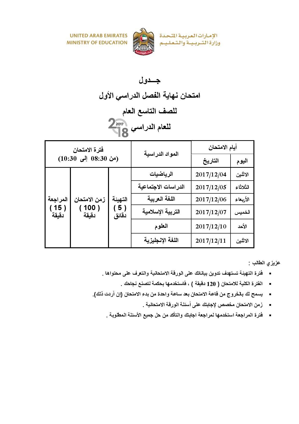 جدول امتحان للصف التاسع العام