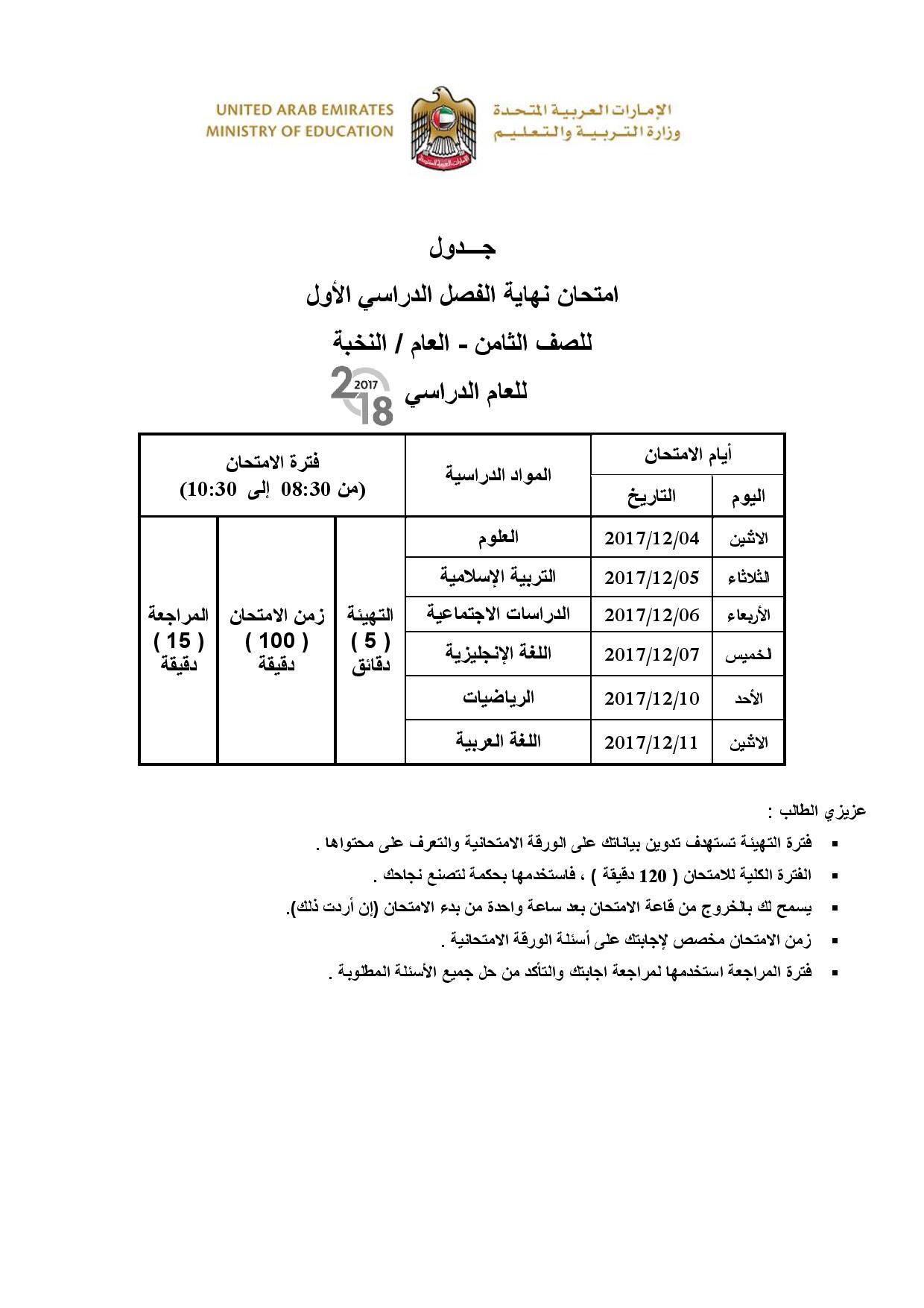 جدول امتحان للصف الثامن الفصل