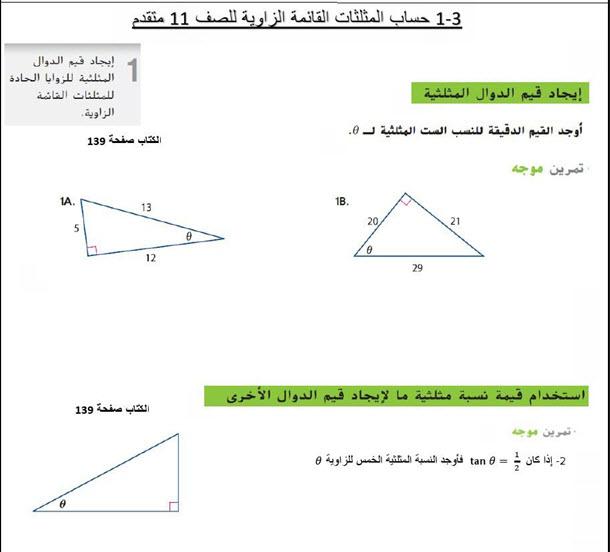 ملخص حساب المثلثات القائمة للصف