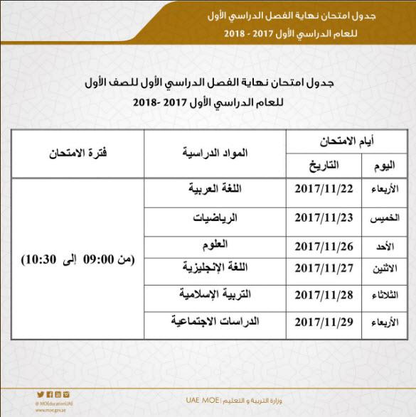 جدول امتحان نهاية الفصل الدراسي do.php?img=18595