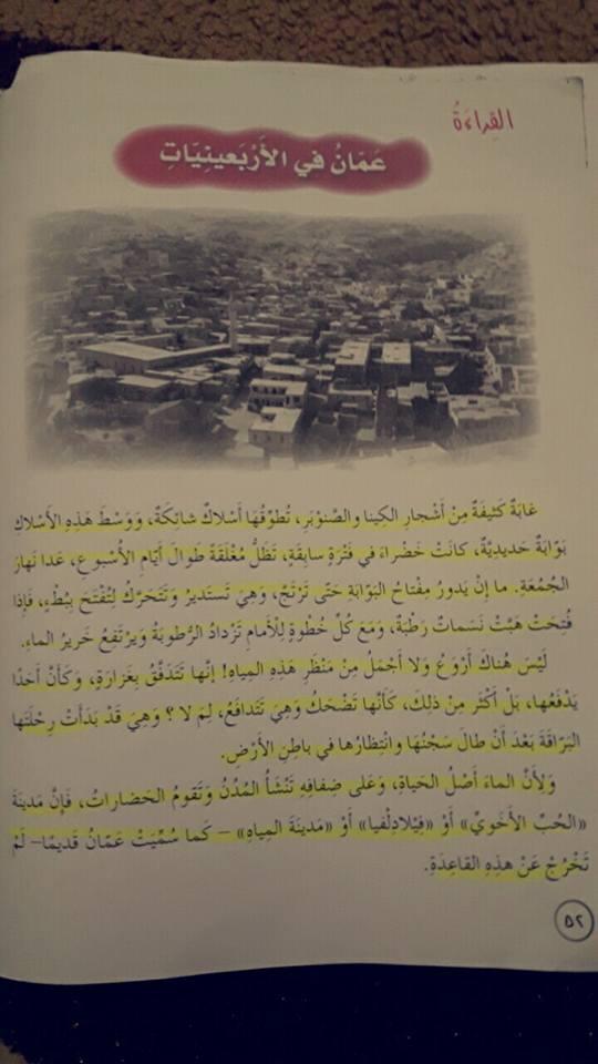 """-أفكار-معاني-إجابات """"عمان الأربعينيات """" لمادة"""