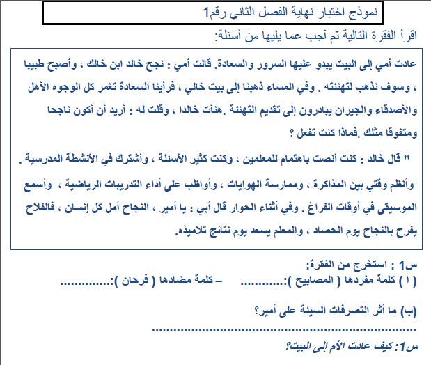 مجموعة اوراق لمادة اللغة العربية do.php?img=19376