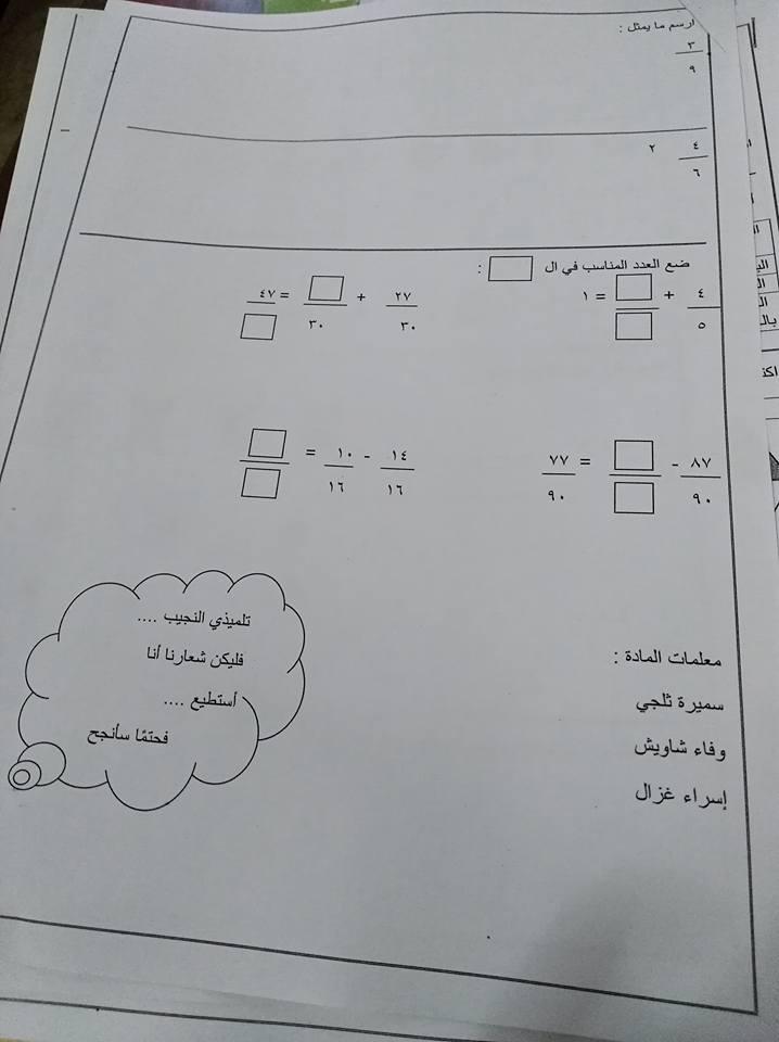 ورقة وحدة الكسور لمادة الرياضيات do.php?img=20009