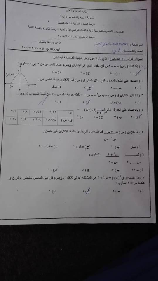 توجيهي:مقترح الرياضيات للفرع الأدبي منهاج do.php?img=20475