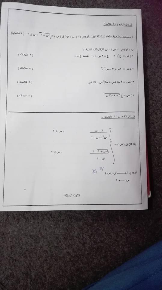 توجيهي:مقترح الرياضيات للفرع الأدبي منهاج do.php?img=20477