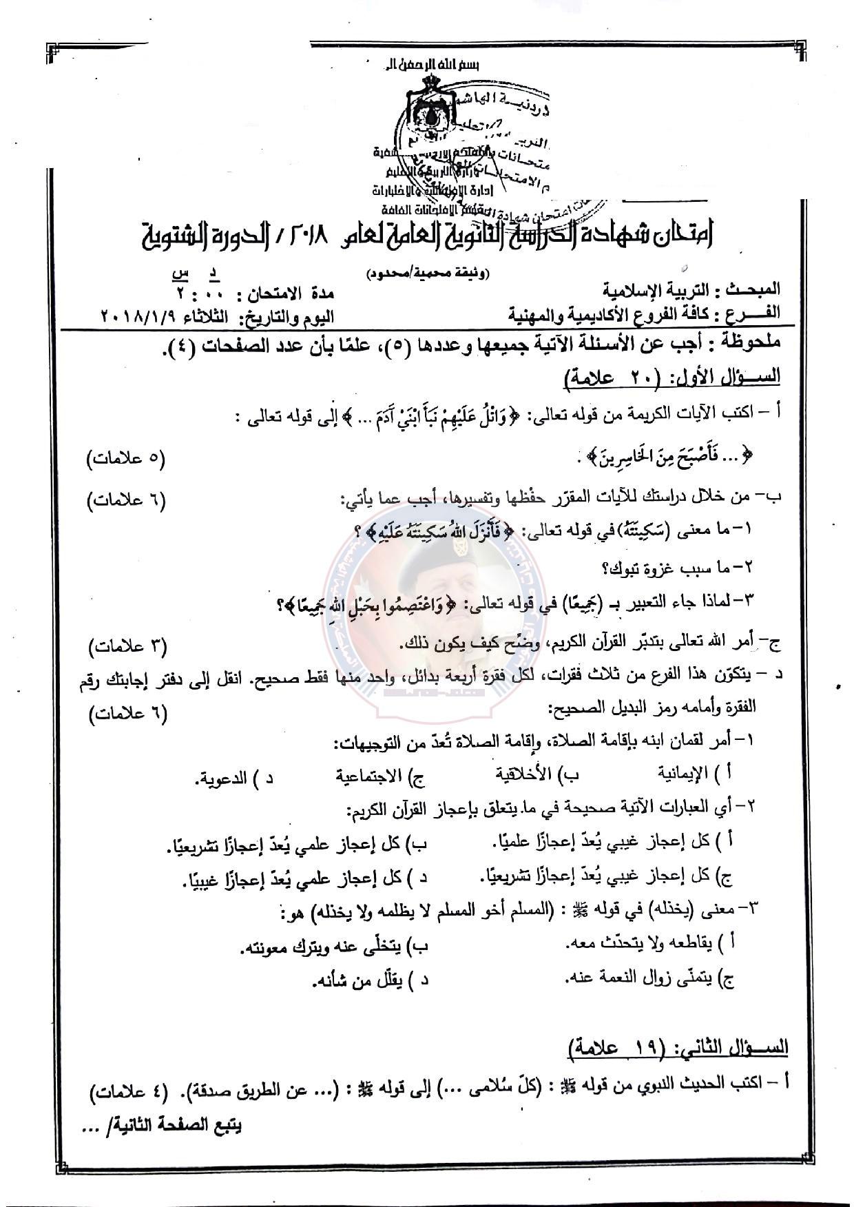 الامتحان الوزاري لمادة التربية الإسلامية do.php?img=21367