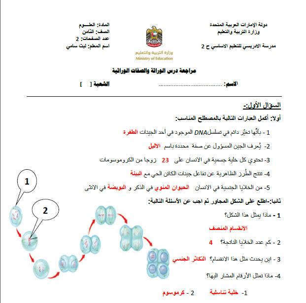 ملخص مع الاجابة النموذجية لدرس الوراثة والصفات الوراثية لمادة العلوم الصف الثامن الفصل الثاني منتديات صقر الجنوب
