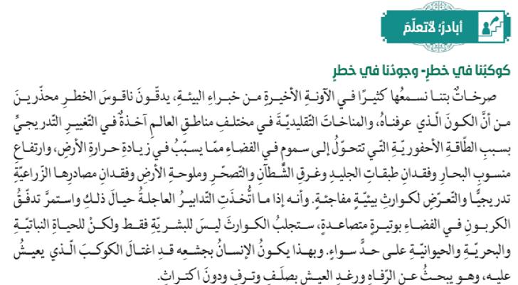 حلول الاستدامة المنهج الاسلامي لمادة do.php?img=22921