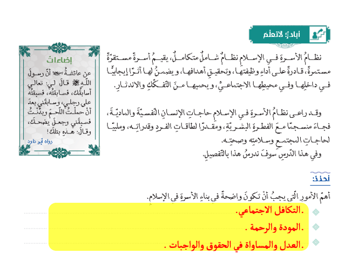 حلول منهج الإسلام بناء الأسرة do.php?img=22932
