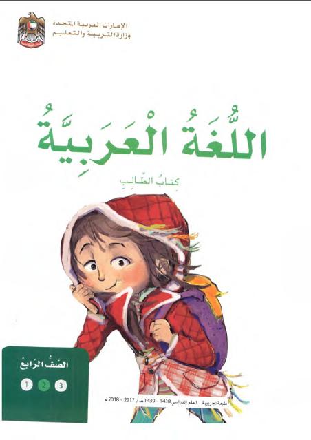كتاب الطالب لمادة اللغة العربية