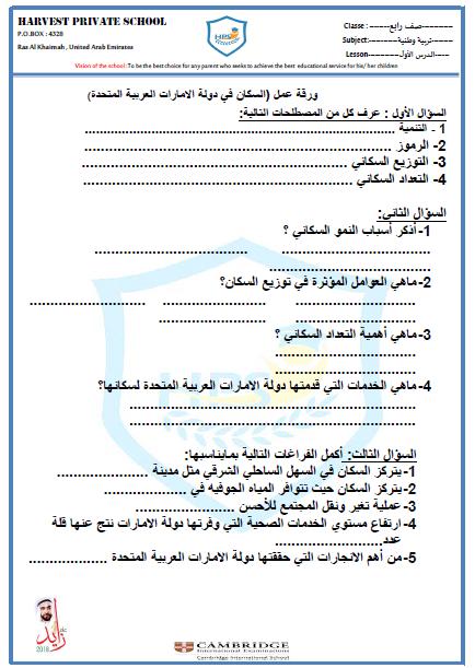 ورقة السكان دولة الامارات العربية