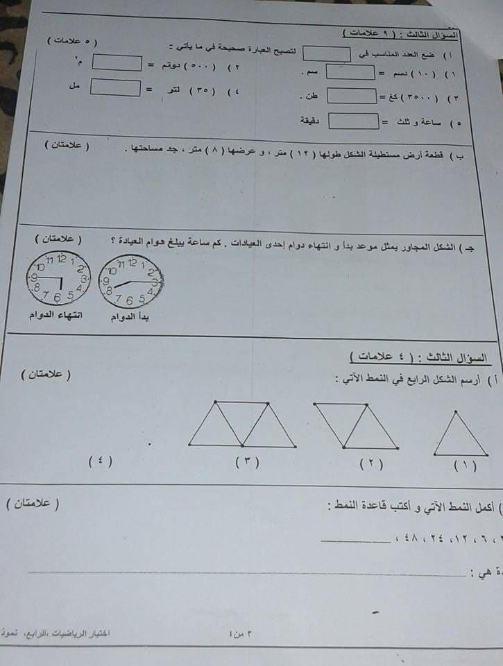 بالصور نماذج وكالة:الاختبارات النهائية (رياضيات