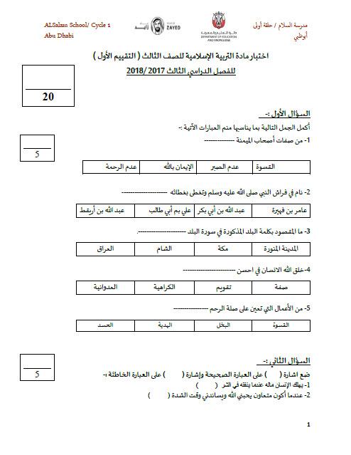 اختبار (التقييم الأول) لمادة التربية do.php?img=27843