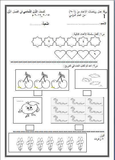 علم الاعداد pdf